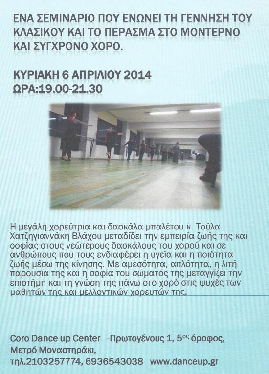 -ΝΕΟ- ΣΕΜΙΝΑΡΙΟ ΚΥΡΙΑΚΗ 6 ΑΠΡΙΛΙΟΥ 2014
