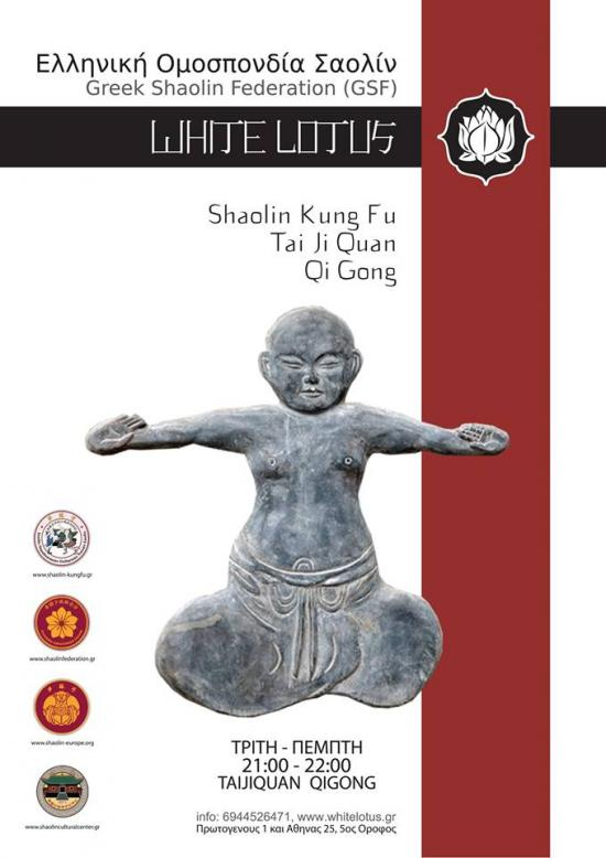 "NEW Tai Ji Quan & Qi Gong"" lessons in Athens center"