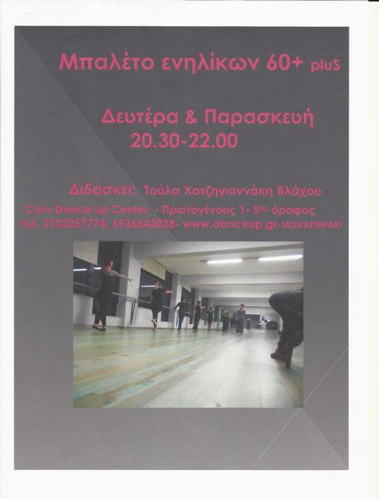 ΜΠΑΛΕΤΟ ΕΝΗΛΙΚΩΝ 60+ plus